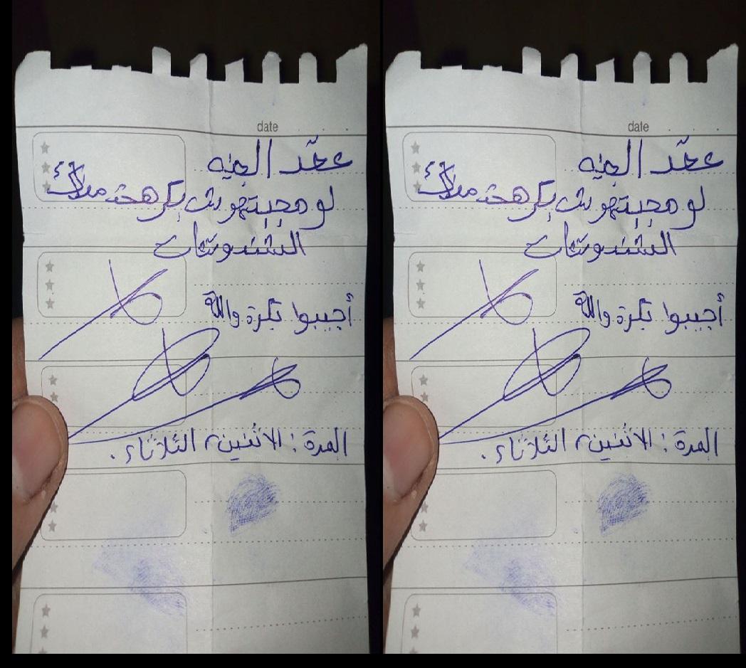 بالصور وصل أمانة بين طالب الابتدائى وصديقه يشعل الفيس بوك وشرط