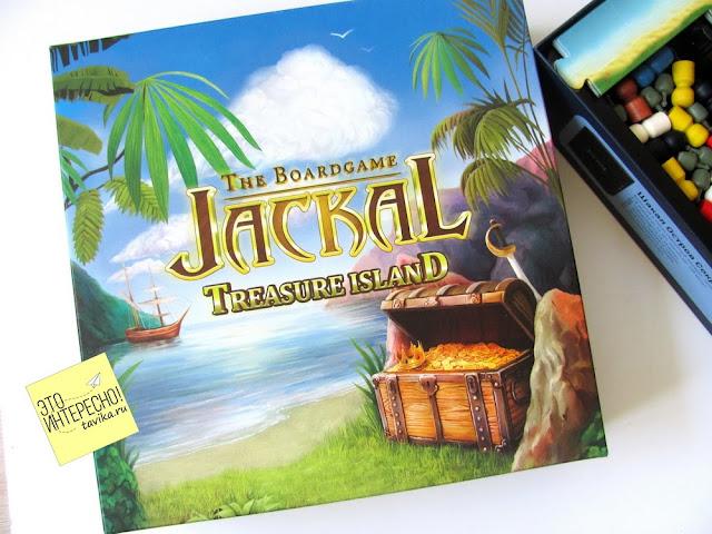 """Настольная игра """"Шакал"""": отличие базовой версии и дополнения """"Остров сокровищ"""""""