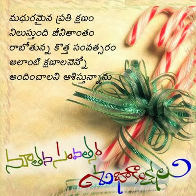 Happy New Year 2017 Wishes in Telugu