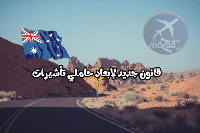 قانون أستراليا الجديد لإبعاد حاملي تأشيرات الدخول