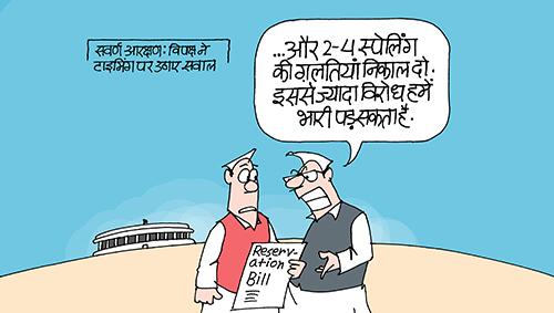 cartoons on politics, indian political cartoon, indian political cartoonist, cartoonist kirtish bhatt, Reservation cartoon