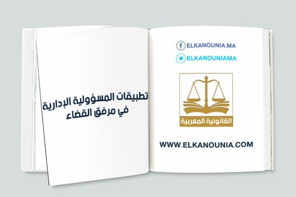 تطبيقات المسؤولية الإدارية في مرفق القضاء