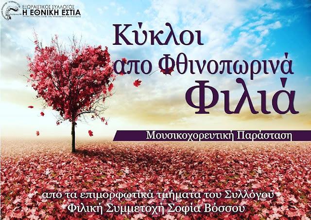 Κάλεσμα του συλλόγου Εθνική Εστία στην Μουσικοχορευτική Παράσταση: «Κύκλοι από Φθινοπωρινά Φιλιά»