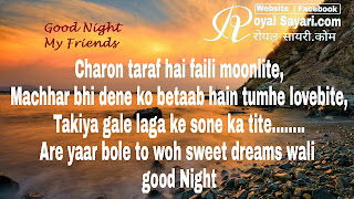 Good night sms latest