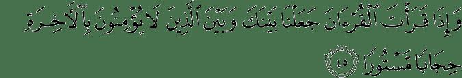 Surat Al Isra' Ayat 45