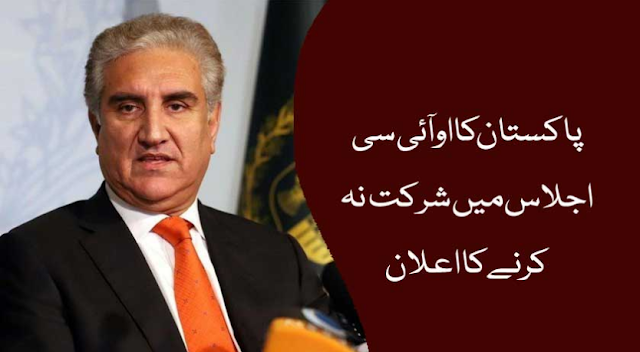 Foreign Minister Shah Mehmood Qureshi announces not to attend OIC Meeting