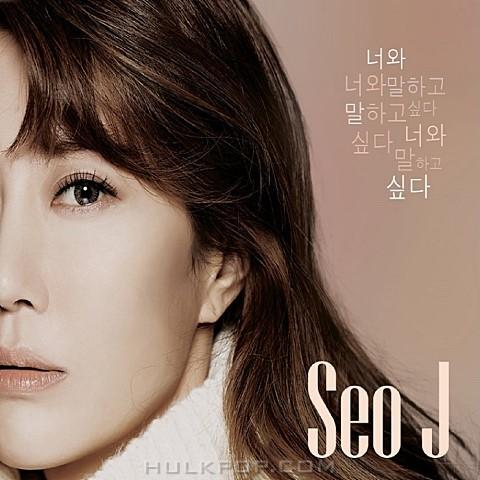 Seo J – 너와 말하고 싶다 – Single