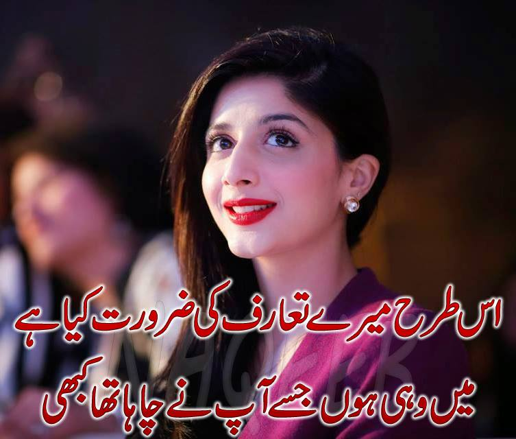 lovely romantic poetry - Best Urdu Poetry Images and Wallpapers