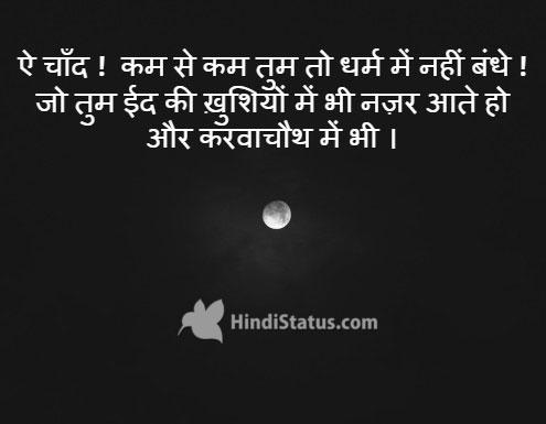 Moon - HindiStatus