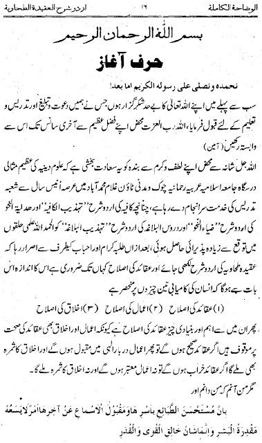 Muhammad Asghar Ali
