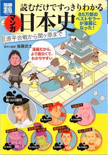 マンガ読むだけですっきりわかる日本史