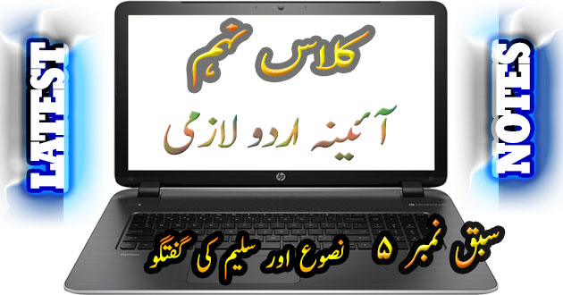 9th / IX / SSC-I Urdu Notes Sabaq # 5 Nasoo Aur Salim Ki Guftugu سبق نمبر ۵ نصوع اور سلیم کی گفتگو