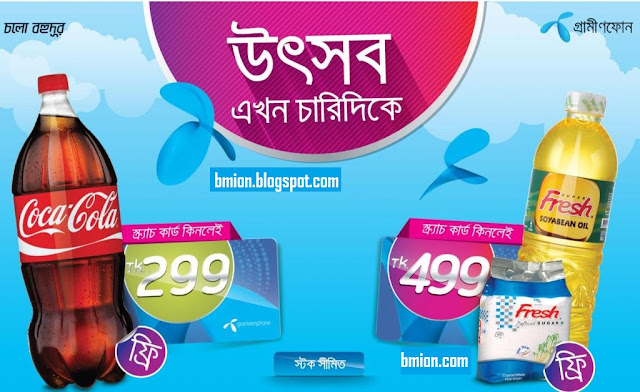 Grameenphone-gp-recharge-Scratch-card-a-gift-Buy-BDT-299-Scratch-Card-will-get-2liter-Coca-Cola-BDT-499-Scratch-Card-will-get-1-Litre-of-Fresh-Soya-bean-Oil-and-1KG-Sugar-FREE