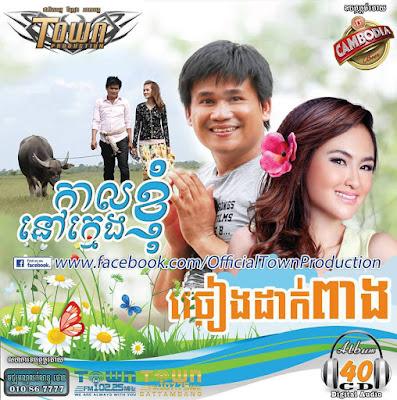 Town CD Vol 40