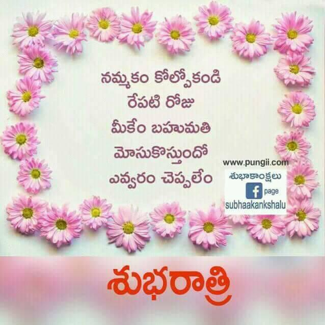 Good Night Quotes In Telugu Free Download