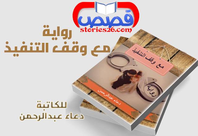 رواية مع وقف التنفيذ لدعاء عبدالرحمن ( الفصل الثامن عشر)