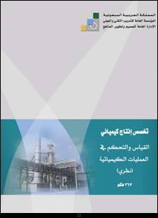 القياس والتحكم في العمليات الكيميائية pdf