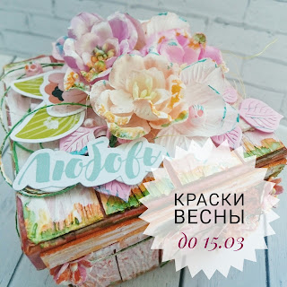 http://magicscrapspb.blogspot.ru/2017/02/blog-post_46.html