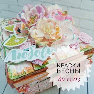 http://magicscrapspb.blogspot.ru/2017/02/blog-post_46.html