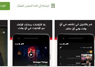 افضل تطبيقات مشاهدة الافلام والمسلسلات الاجنبية