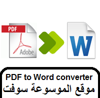تحميل برنامج pdf to word converter كامل