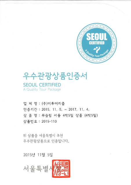 Seoul Certified A Quality Tour Package (KOREA E TOUR)
