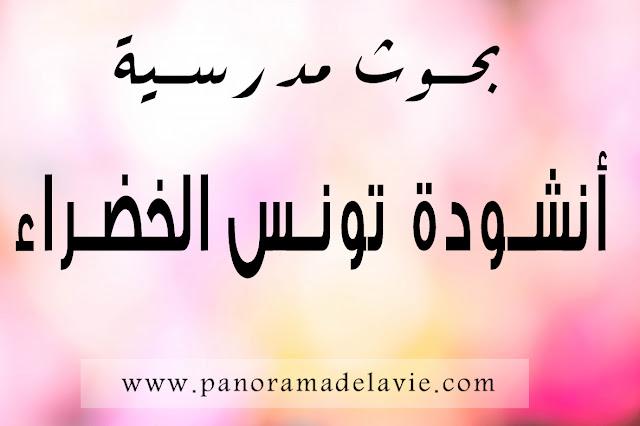 أنشودة  تونس الخضراء يا مهد السلام