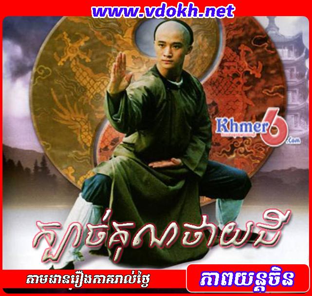 Kbach Kun Thay Chi [ Wu Jing ] HD