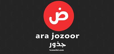 خط جذور ara jozoor :