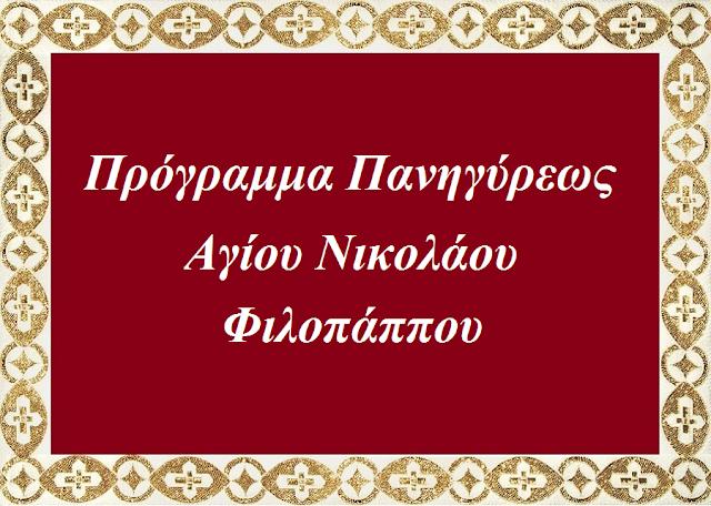Πρόγραμμα Πανηγύρεως Αγίου Νικολάου Φιλοπάππου