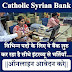 Apply Catholic Syrian Bank Recruitment 2017–18 189 Post of Managers/Head