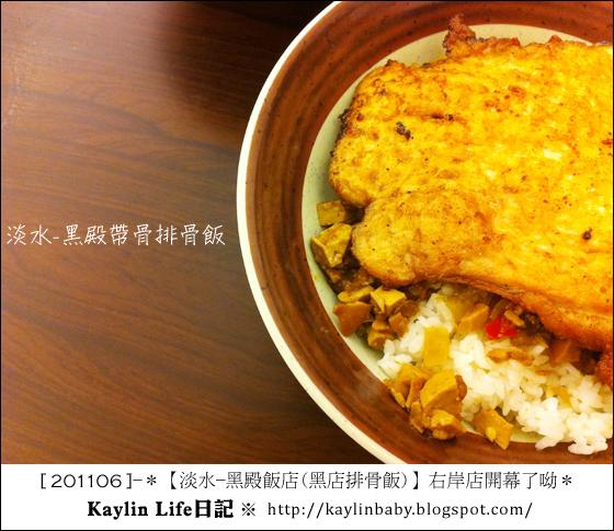 Kaylin's Life: [新北市淡水區-捷運美食淡水站]-【淡水黑殿飯店-右岸 ...