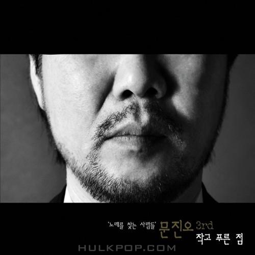 Moon Jin Oh – 작고 푸른 점