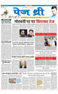 Page3 Newspaper 17 Nov 2016