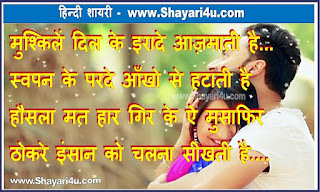 मुश्किलें - Hindi Shayari on Life Problems