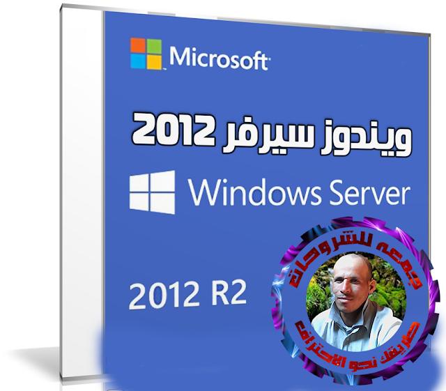 ويندوز سيرفر 2012 | Windows Server 2012 R2 VL | بتحديثات نوفمبر 2018