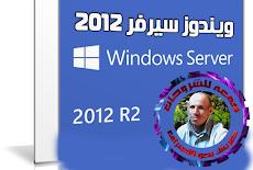 ويندوز سيرفر 2012   Windows Server 2012 R2 VL   بتحديثات نوفمبر 2018