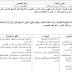 تحضير الدراسات التاريخية للصف الحادي عشر الفصل الثاني وفق النظام الجديد (المخرجات)