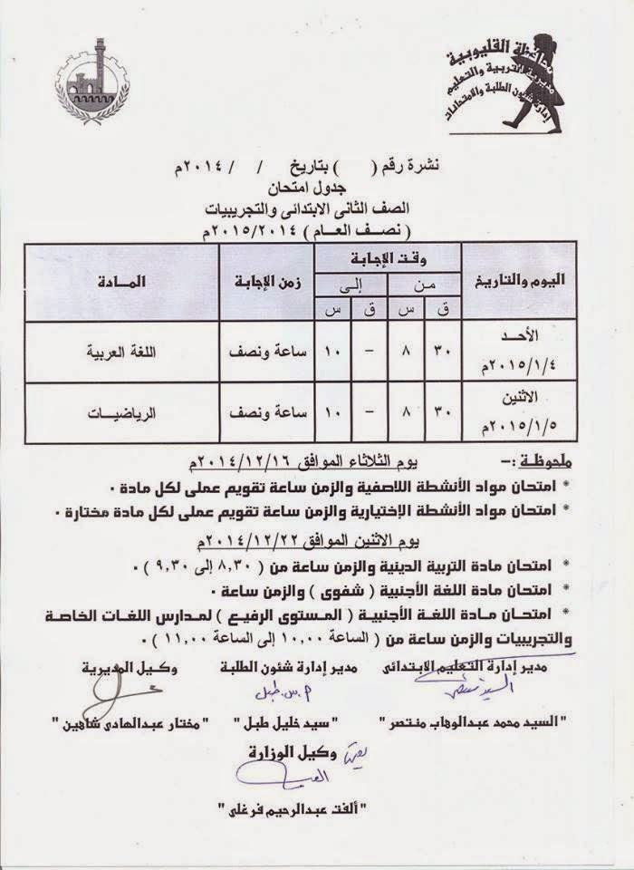 """جدول امتحانات المرحله الابتدائيه 2015 محافظة القليوبيه """" الترم الاول """""""