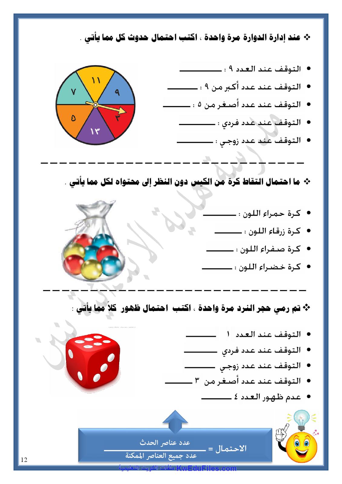 حل درس الاحتمال رياضيات رابع كتاب النشاط