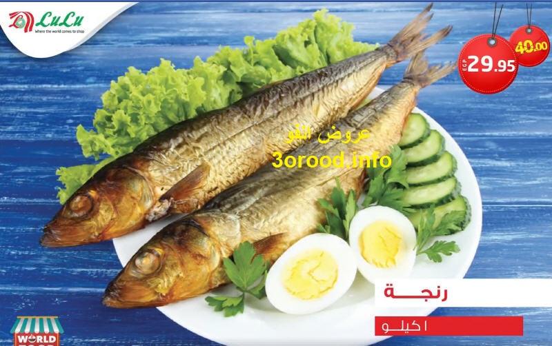 عروض لولو مصر من 1 ابريل 2018 عروض شم النسيم