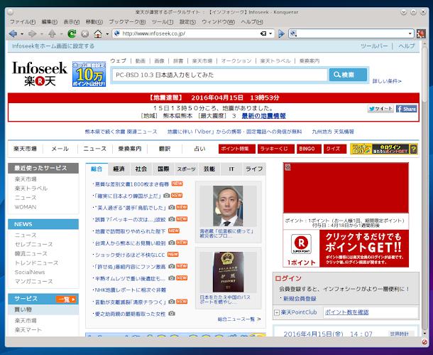ブラウザ Konquerorの日本語対応状況.PC-BSD 10.3 KDE 4.14