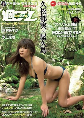 週刊プレイボーイ 2017年52号 raw zip dl