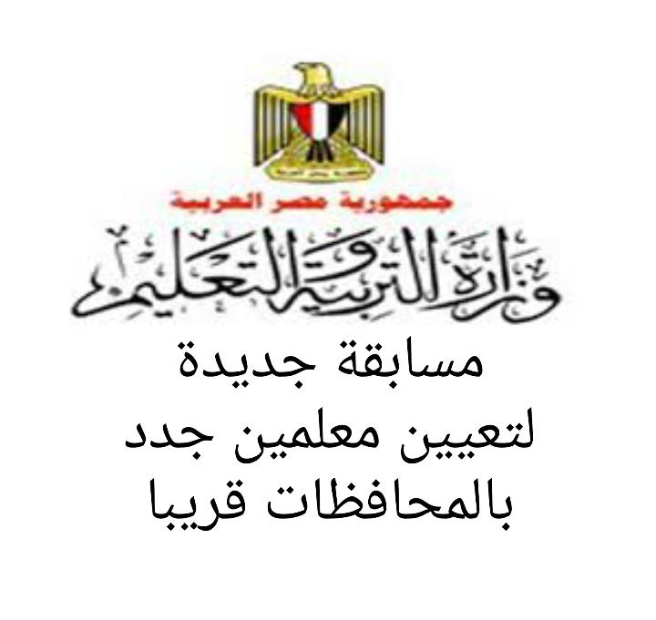 وزارة التربية والتعليم - مسابقة جديدة لتعيين معلمين جدد لسد العجز بالمحافظات قريبا
