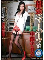(Re-upload) TCD-138 闇金ニューハーフは中澤チュ