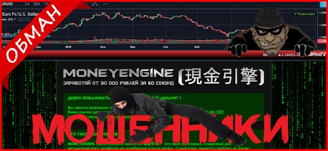 [Лохотрон] tradeengine24.ru Отзывы: Moneyengine и 現金引擎