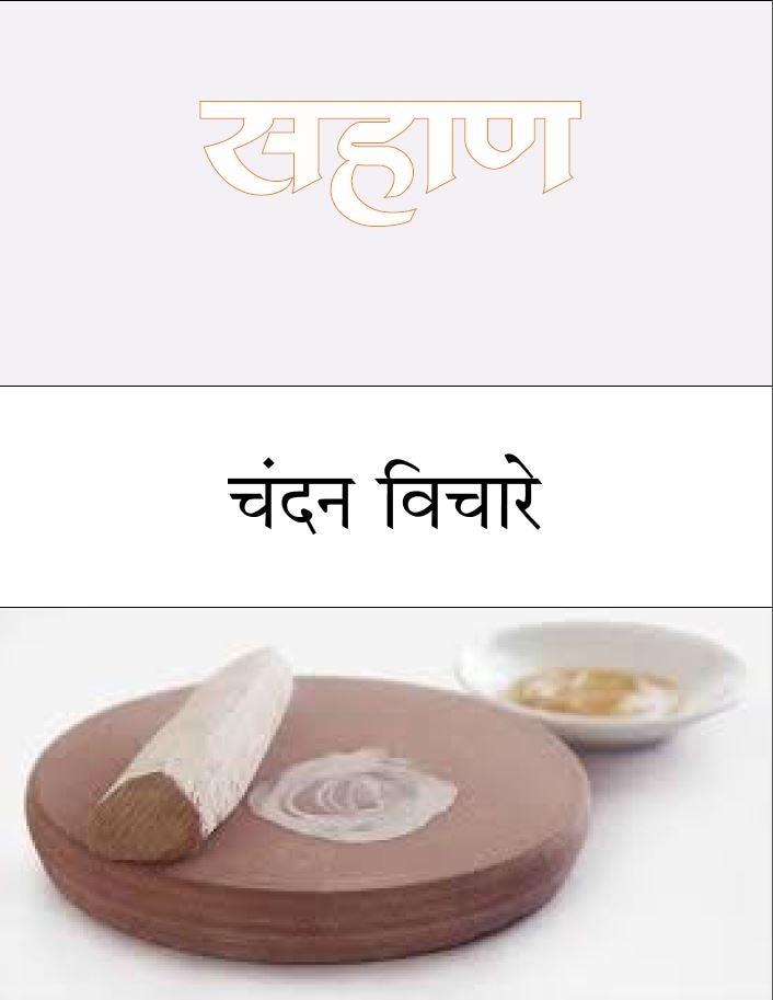 Shala Marathi Ebook