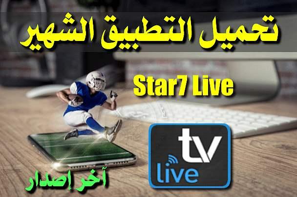 تحميل مباشر لأفضل تطبيق لمشاهدة OSN و Bein Sort مجانا  2019 Star7 Live TV
