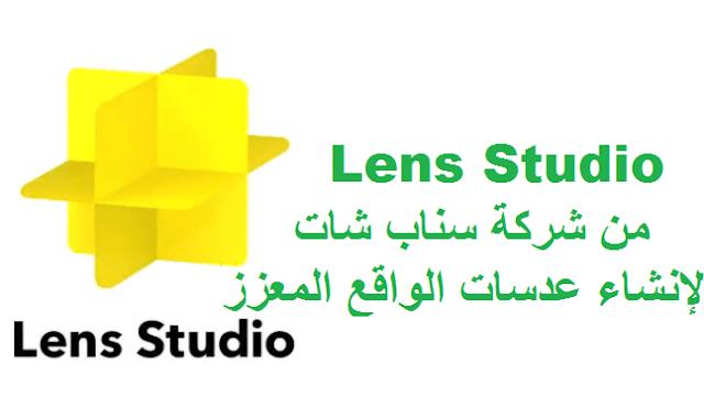 تحميل برنامج Lens Studio التابع لسناب شات