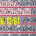 หวย@รินซัง โอซาก้า สูตรทดลองบนตรงๆ งวดวันที่ 16/12/61
